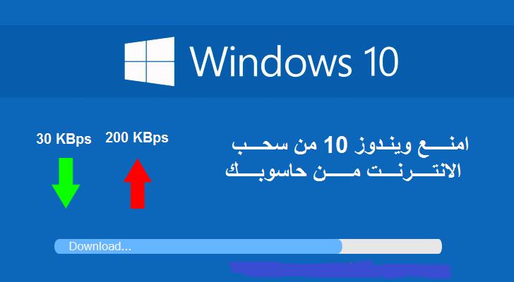 طريقه منع سحب الانترنت من ويندوز 10 على الكمبيوتر شروحات عامة