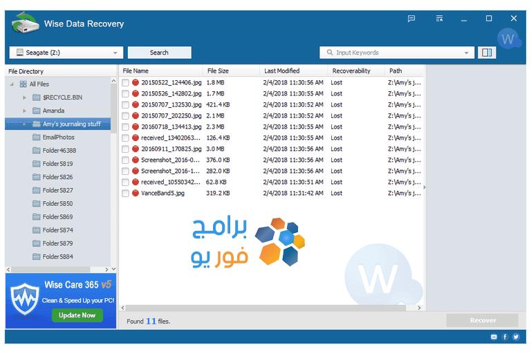 تطبيق Data Recovery