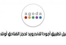 تحميل تطبيق Agoda لحجز الفنادق للأندرويد والأيفون مجاناً