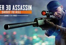 تحميل لعبة sniper 3D القناص للأندرويد مجاناً رابط مباشر