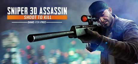 تحميل لعبة لعبة sniper 3D القناص للأندرويد مجاناً رابط مباشر