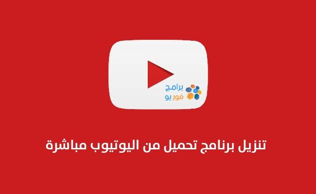 تنزيل برنامج تحميل من اليوتيوب مباشرة 2019 للكمبيوتر والاندرويد والايفون