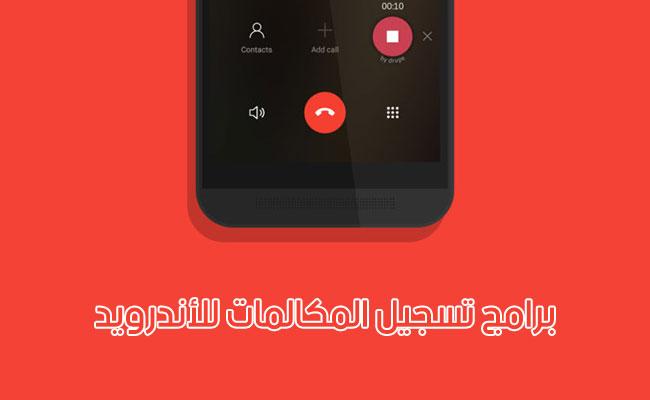 تطبيقات تسجيل مكالمات الاندرويد