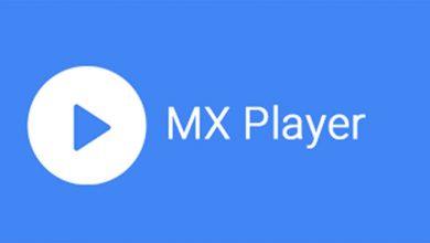 تنزيل برنامج ام اكس بلاير MX Player لتشغيل الفيديوهات للأندرويد مجاناً