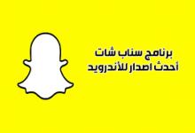 تنزيل برنامج سناب شات Snapchat للأندرويد مجاناً