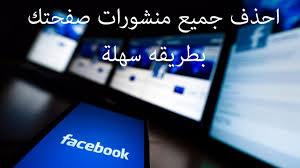 كيفية حذف منشورات الفيس بوك دفعة واحدة بطريقة سهلة ومضمونة