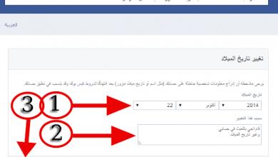كيفية تغيير تاريخ الميلاد على الفيسبوك بطريقة سهلة