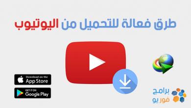 طرق فعالة للتحميل من اليوتيوب