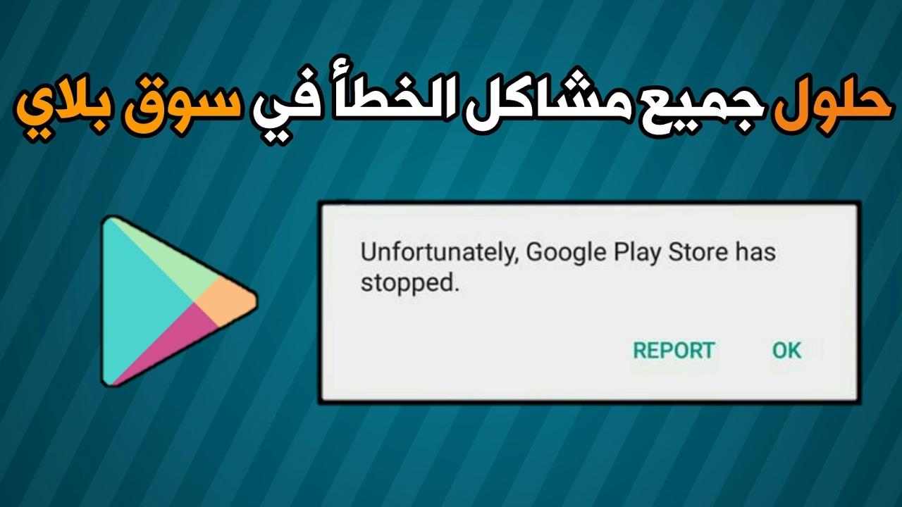 كيفية حل أعطال ومشاكل جوجل بلاي goal play