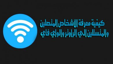 كيفية معرفة الأجهزة المتصلة معك على شبكة الواي فاي WiFi