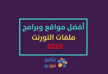 أفضل مواقع وبرامج تورنت عربي 2020 لتحميل الأفلام والكتب والملفات والبرامج والألعاب