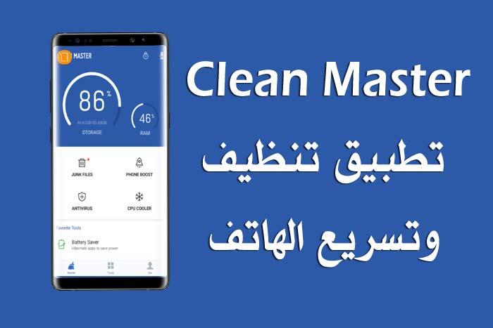 أفضل 5 تطبيقات تساعدك على تنظيف هاتفك الاندرويد مجاناً