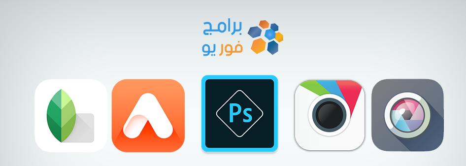 برنامج تعديل الصور عربي للاندرويد