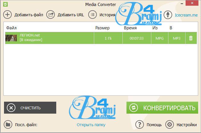 Icecream_Media_Converter_1.02_Rus-3