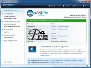 1298897951_outpost-firewall-pro-1