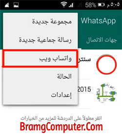 WhatsApp for Desktop (1)
