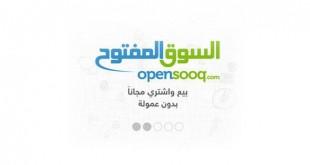 تحميل تطبيق السوق المفتوح للاندرويد وال ISO