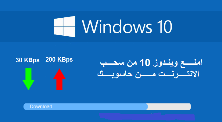 turn_off_windows_10_updates_download