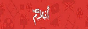 youtube-aflam